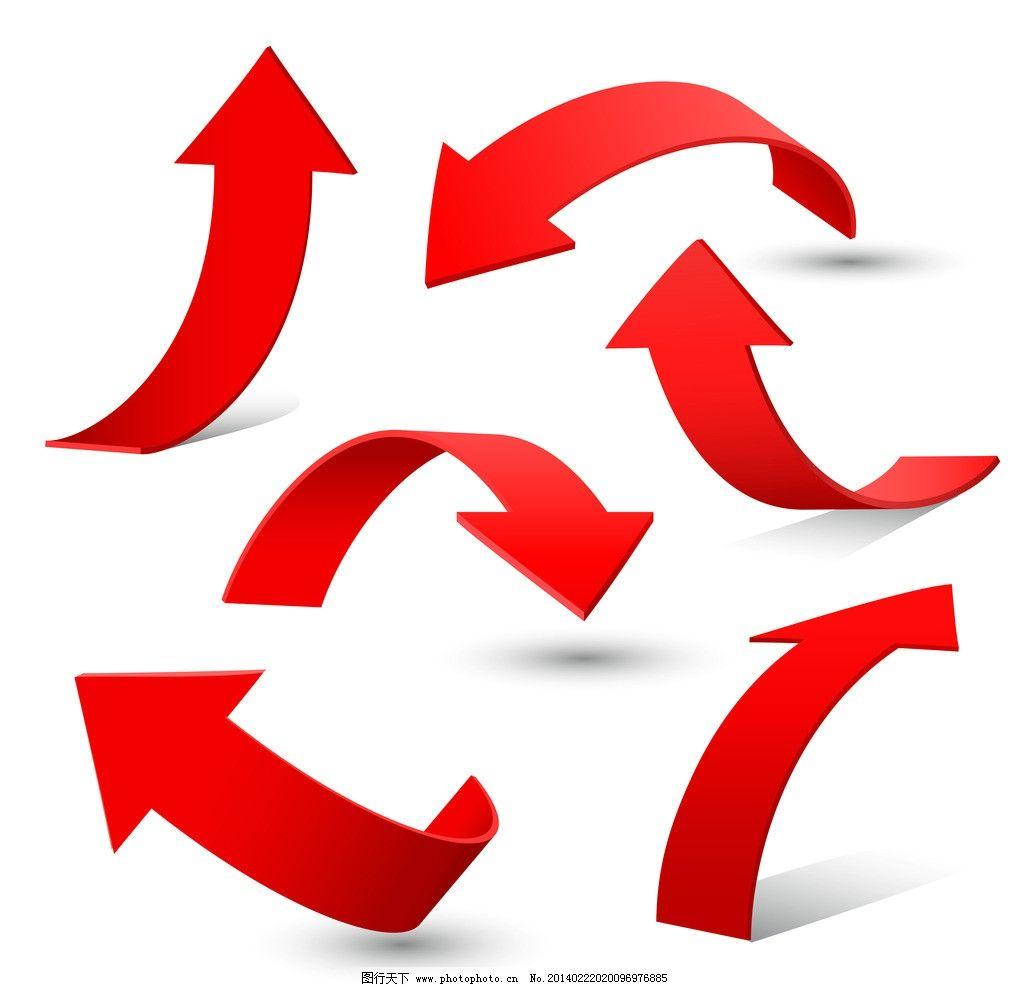 箭头 手绘箭头 红色箭头 立体箭头 动感箭头 图标 矢量素材 矢量