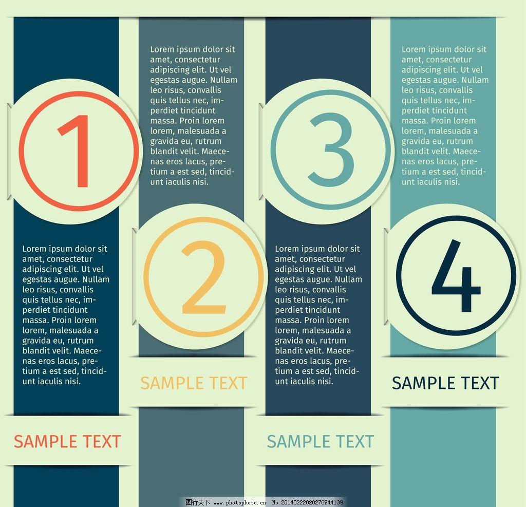 矢量 标签主题 图标 标志 logo 小图标 标识标志图标 eps 排序 步骤
