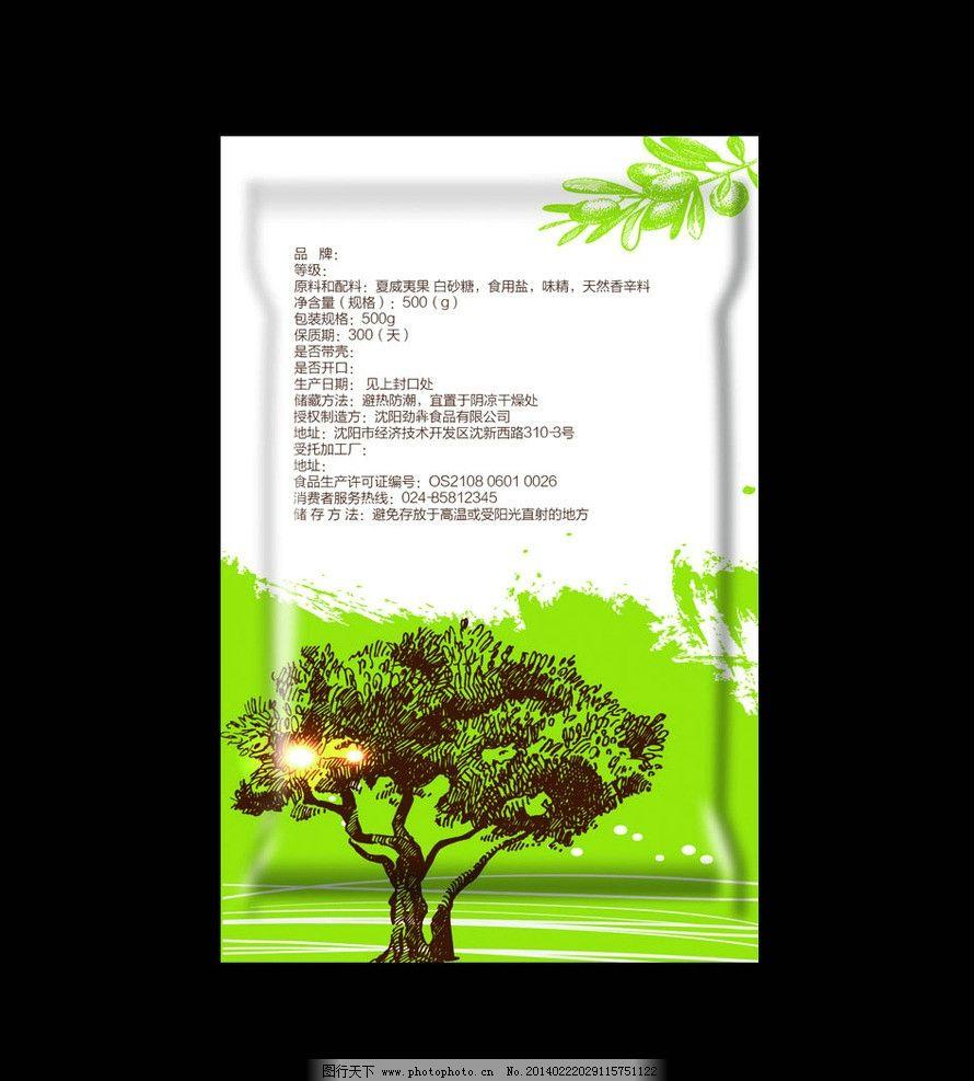 干果包装袋 简约 环保 绿色 大方 大树 包装 包装设计 广告设计 矢量