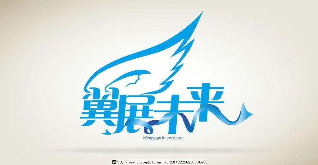 矢量字体logo设计 矢量 字体 翼展未来      翅膀 丝带 vi设计 广告设