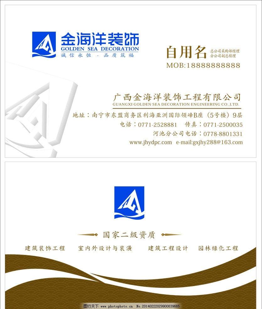 装饰行业名片设计 名片矢量素材 名片模板下载 装修名片 名片背景