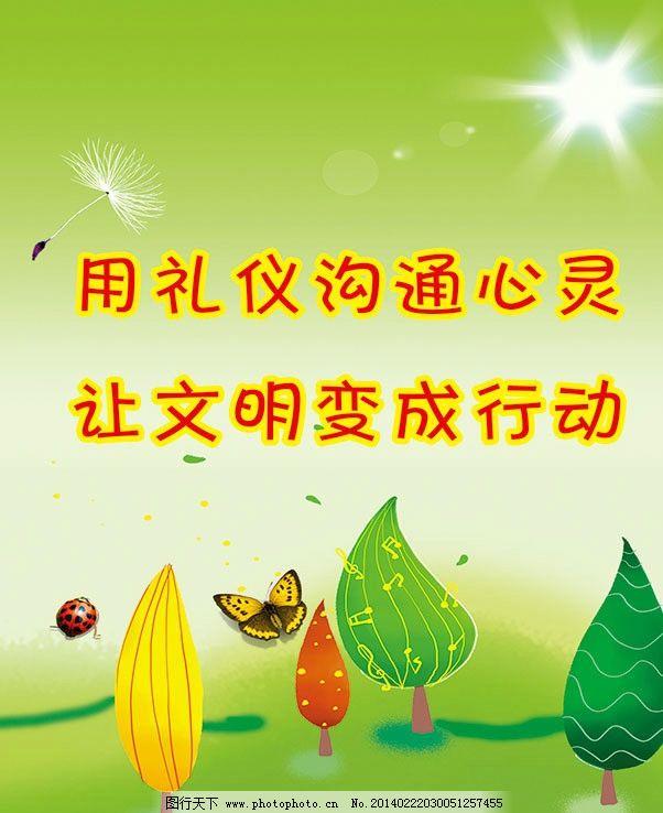 文明礼仪宣传海报 阳光校园 安全标语 蓝天白云 绿草地 卡通树