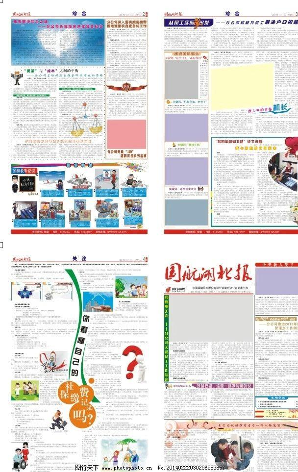 报纸 航空报纸版式排版矢量素材 航空报纸版式排版模板下载 新闻