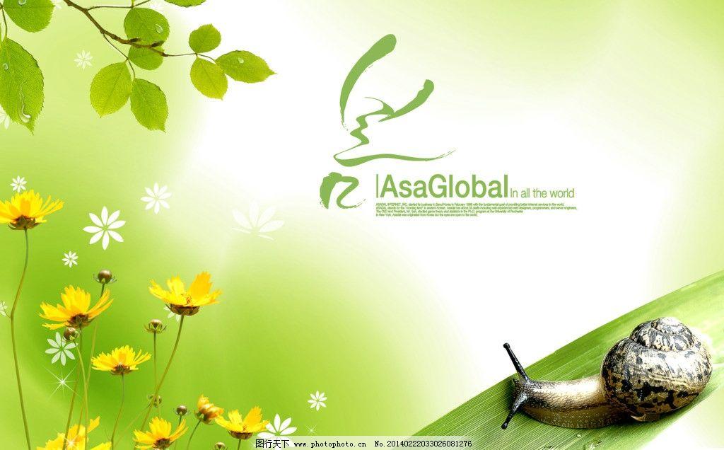 spring 蜗牛 卡通 春季海报 大树 草地 鲜花 绿地 自然 自然背景 清新