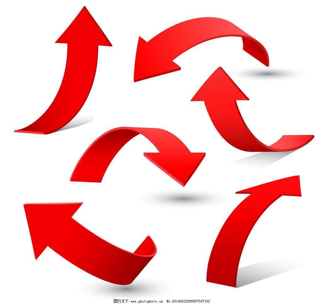 红色箭头 箭头 箭头矢量素材 箭头模板下载 箭头 手绘箭头 红色箭头