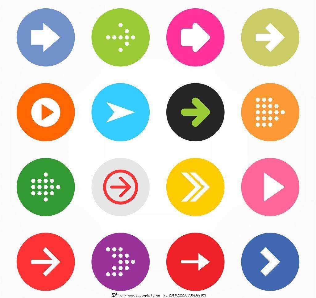 箭头 标签 标识标志图标 彩色箭头 动感箭头 广告设计矢量素材