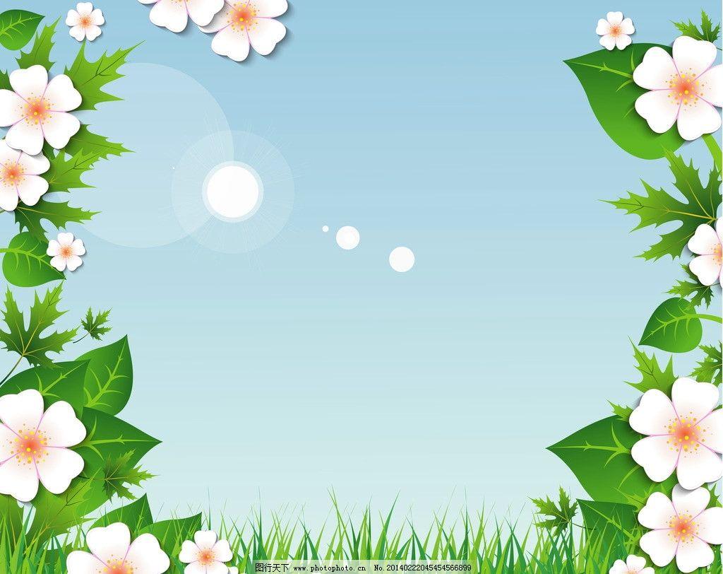 春天背景 梦幻光斑 蓝天 白云 春天 春季 春景 草地 阳光 花草 春天