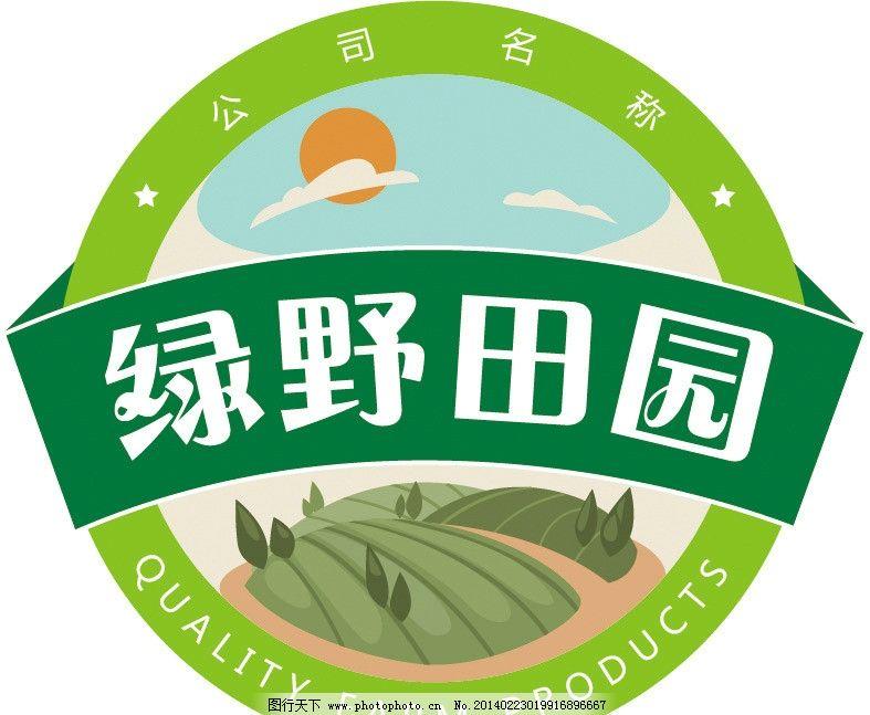商标 蓝天 白云 天气 田野 树 健康 食品 新鲜 自然 企业logo标志