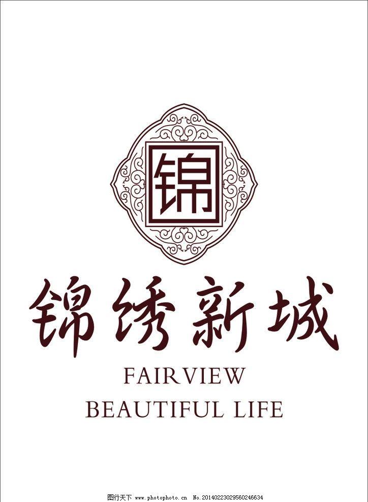 锦绣新城logo 锦绣新城 锦绣 新城 地产 房地产 欧式 档次 高档 大气