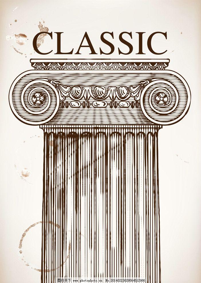 罗马柱 欧洲 花纹 石柱 手绘 矢量 石刻 建筑材料 复古 怀旧 广告设计