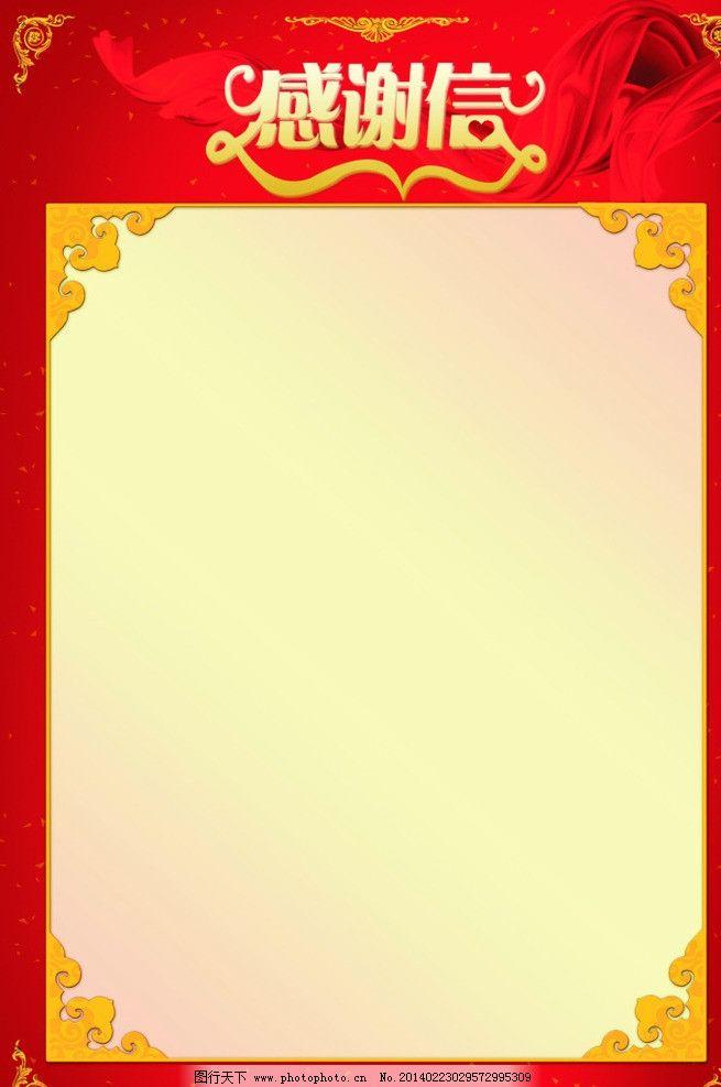 感谢信 制度 展板 背景 红色 喜庆 感恩 广告设计 矢量 cdr