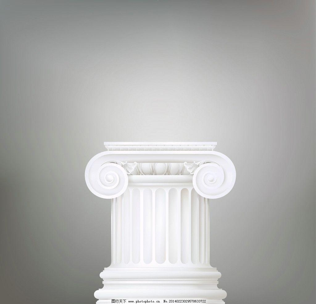 罗马柱 欧洲 花纹 石柱 矢量 石刻 建筑材料 复古 怀旧 广告设计 eps