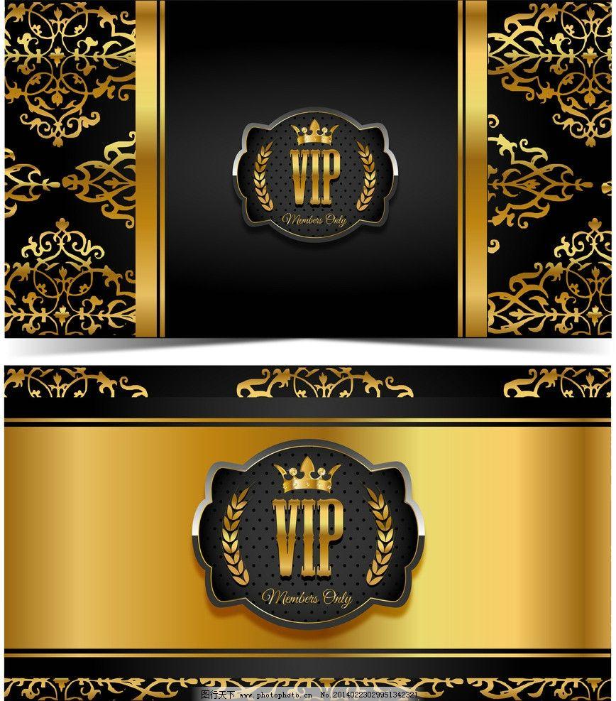 金色花纹vip卡 金色欧式花纹vip卡 金色欧式花纹 金色花纹 高贵 皇冠 vip卡片模板下载 vip卡片 欧式 古典 金色 花纹 贵宾卡 vip卡 ip卡 金卡 时尚 金色麦穗 橄榄枝 名片 名片卡片 广告设计 EPS 卡片名片矢量素材 矢量 AI