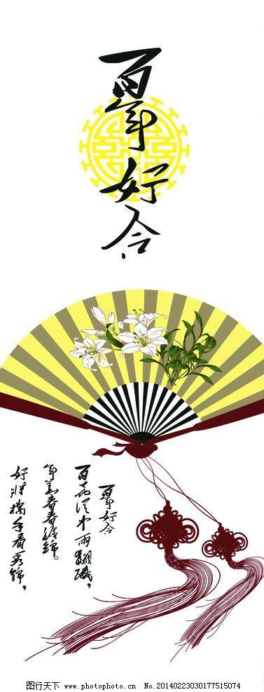 中式平开门 移门 扇子 百年好合 百合 百合花 国画 水墨 中国结