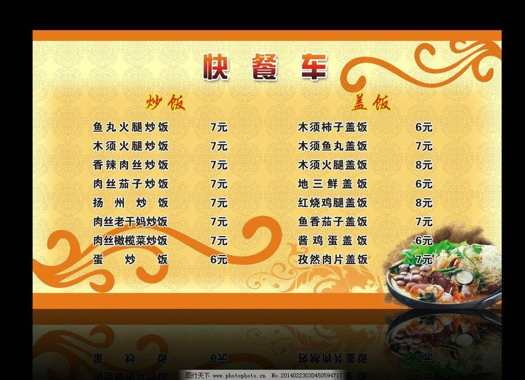 快餐展板 炒饭 菜单 炒饭菜单 快餐展架 快餐车 小吃部 菜单菜谱 广告