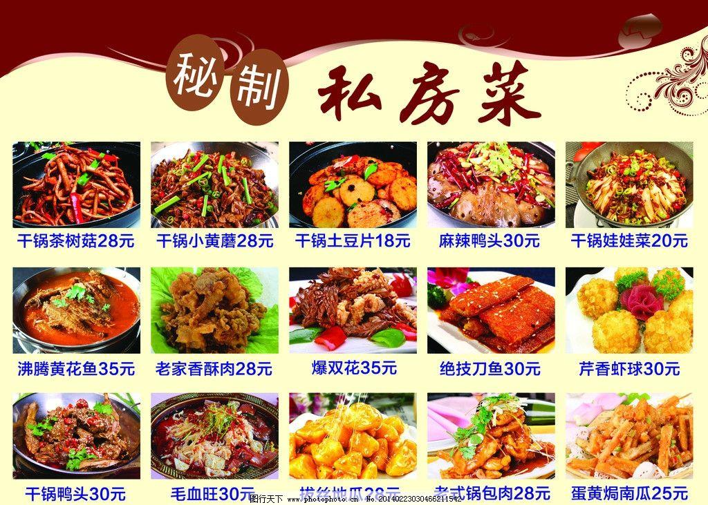私房菜 菜单素材模板 背景底纹 私房菜图片下载模板 点菜单 餐饮美食