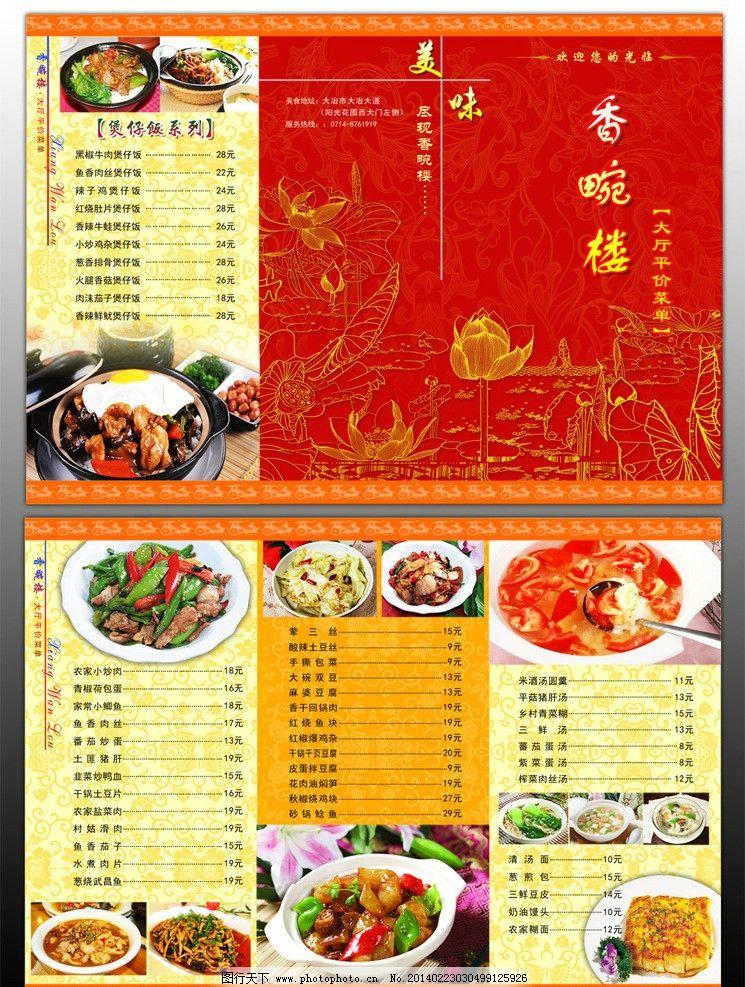 菜单内页 菜单边框 婚宴菜单 西餐厅菜单 宴会菜单 冷饮菜单 价格表