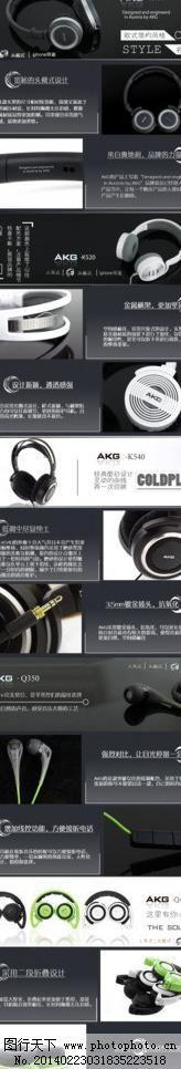 akg头戴式耳机 数码产品 淘宝宝贝描述 淘宝界面设计 淘宝装修模版