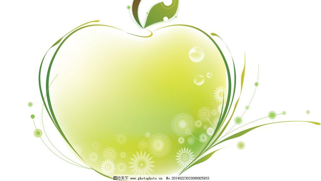 苹果设计素材 苹果设计素材 苹果模板下载 苹果 绿苹果 青苹果 创意