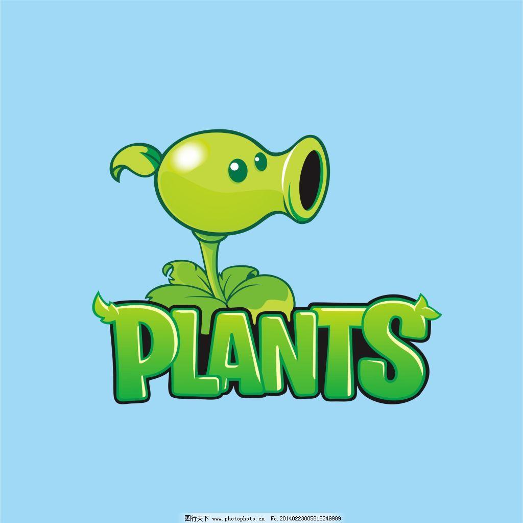 植物大战僵尸logo应用图标