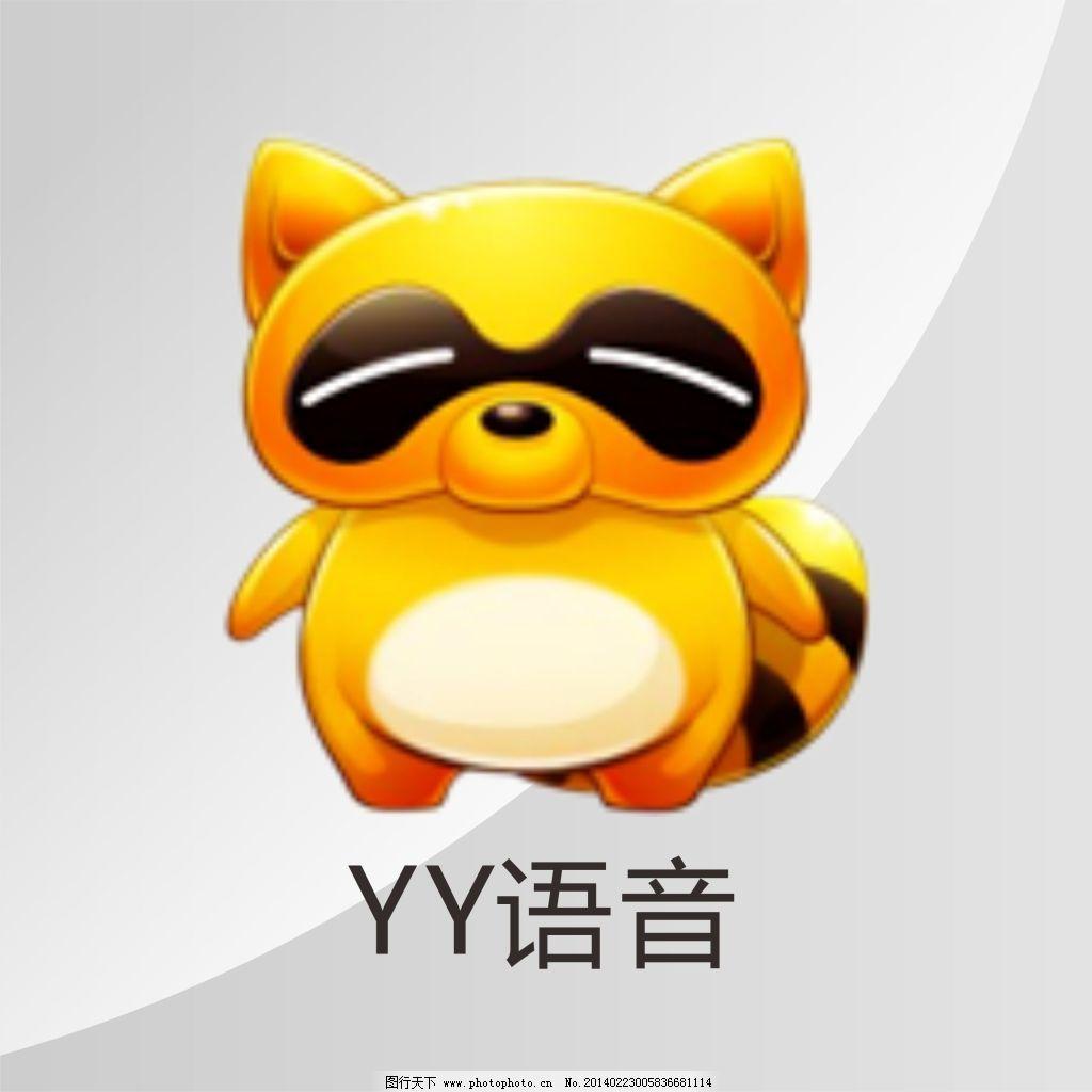 yy语音 logo应用图标图片
