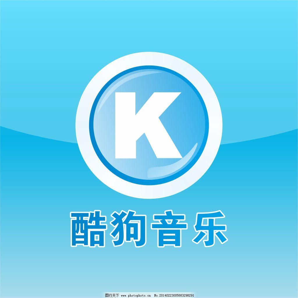 动漫卡通 卡通动物  酷狗音乐logo应用图标免费下载 logo 互联网 软件