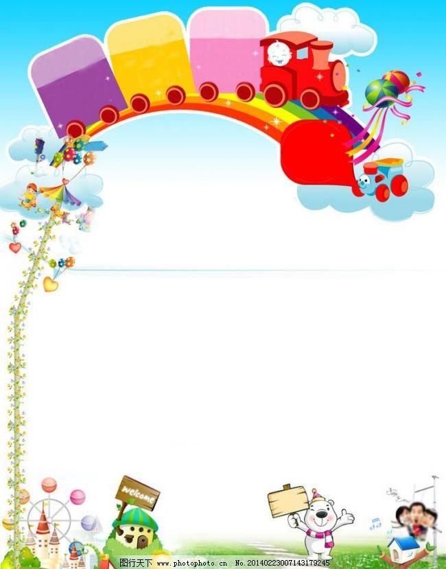 儿童海报 火车图片