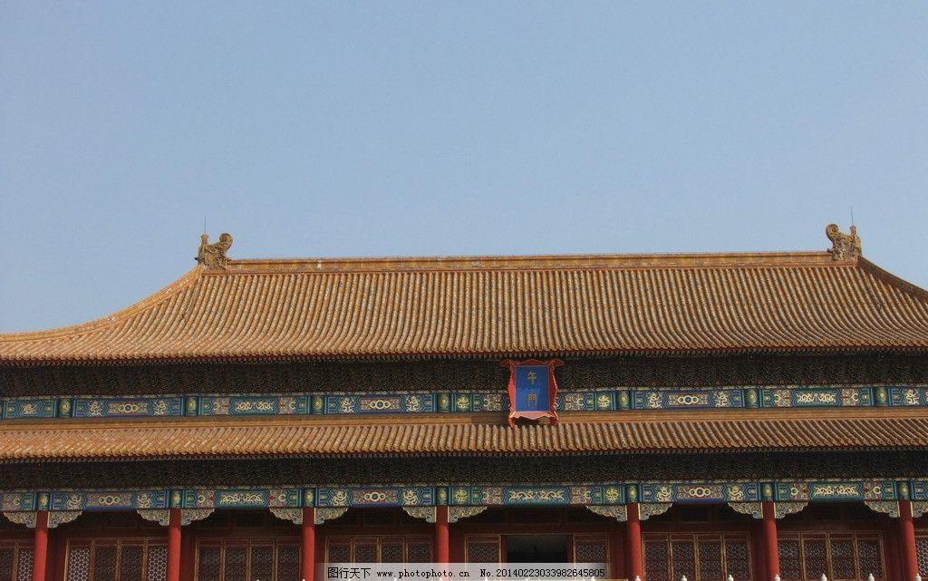 北京故宫太和殿 北京故宫 故宫太和殿 明清古建筑 宫殿 房屋 中国古代