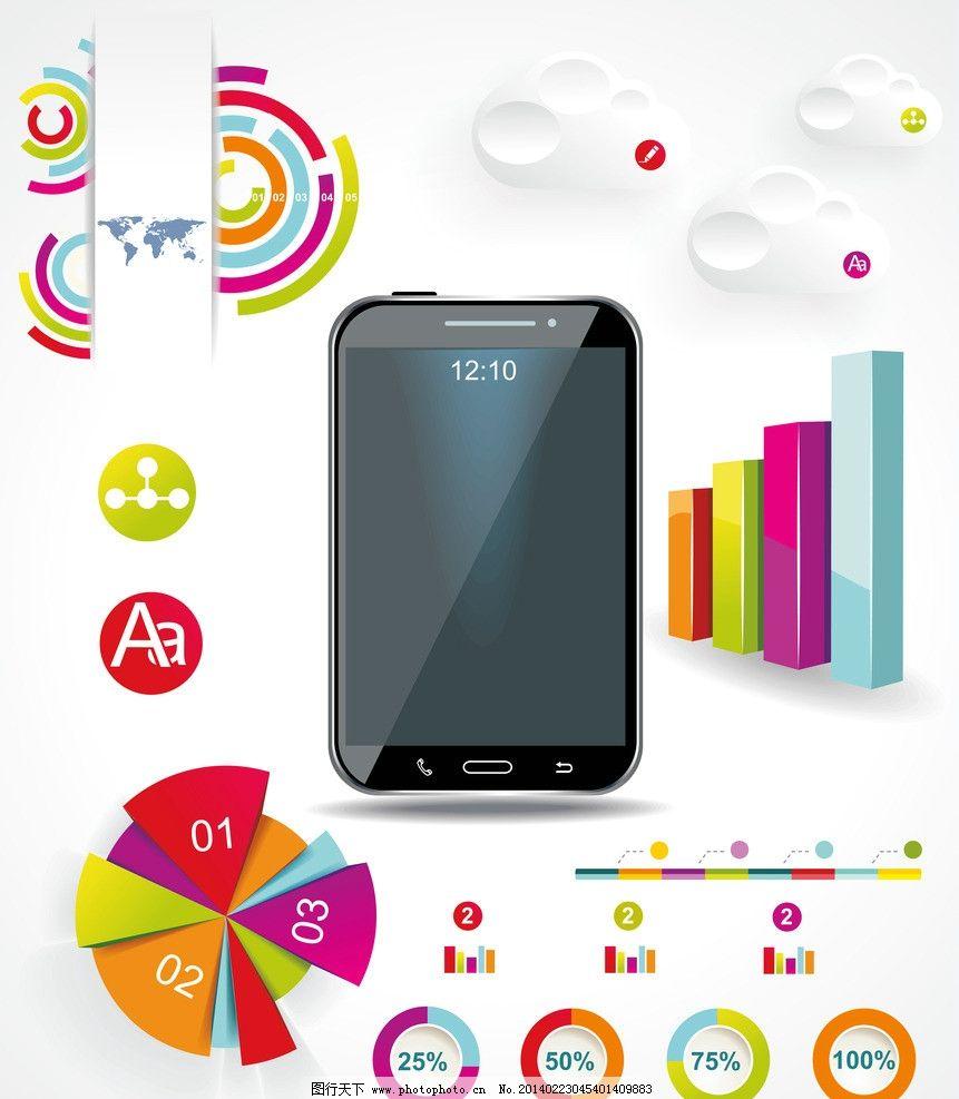 手机功能 手机 手机图标 数据 科技背景 统计 分析 手机服务 手机应用