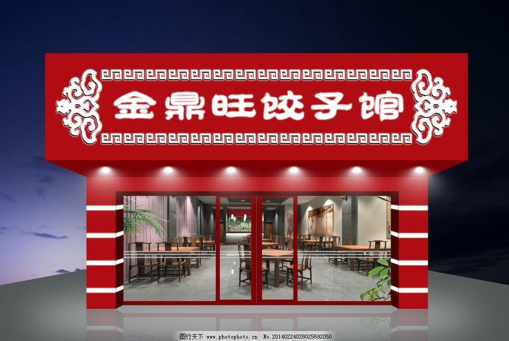 设计图库 环境设计 建筑设计  中式餐馆夜景效果图 饺子馆门面 中式