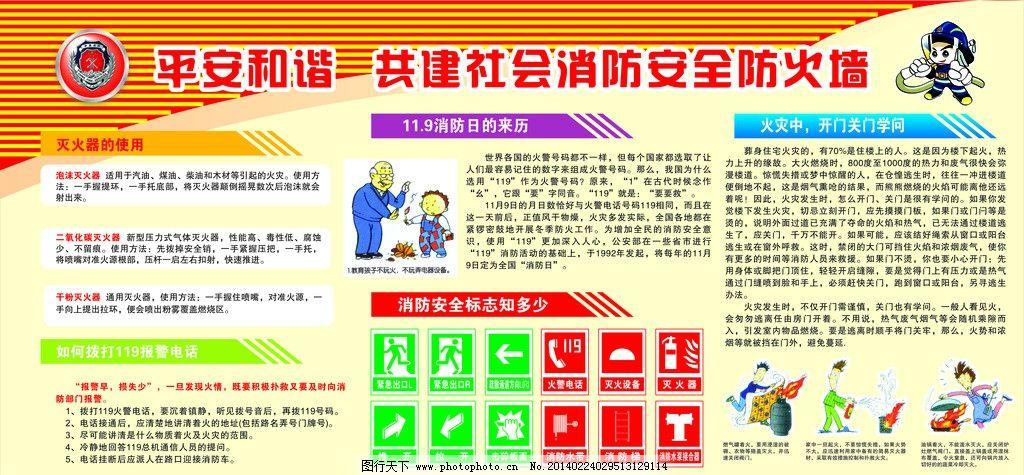 片,消防安全宣传模板矢量消防安全宣传素材下平面设计最素材的常用图片
