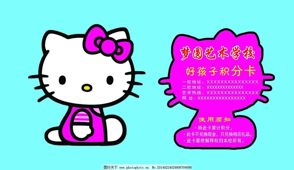 kt猫积分卡 kt猫 可爱猫 造型卡 积分卡 源文件 名片卡片 广告设计