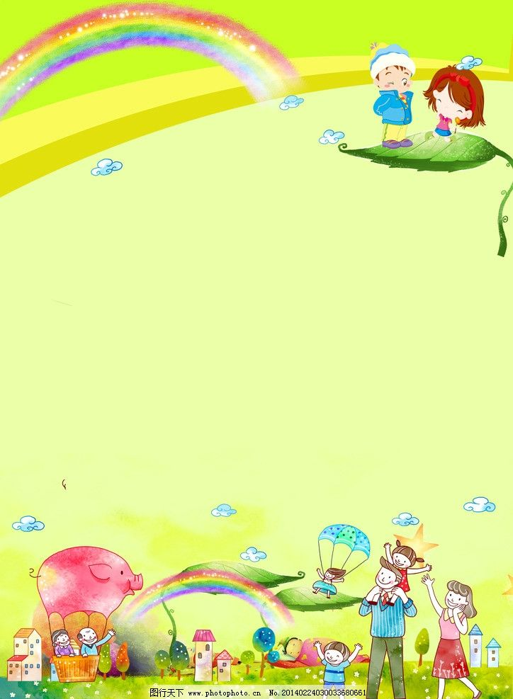 底图 卡通树叶 太阳 云彩 素材 插画 儿童素材 幼儿园展板 幼儿园海报