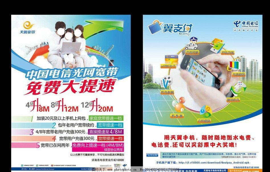 电信宣传 电信背景墙 天翼4g