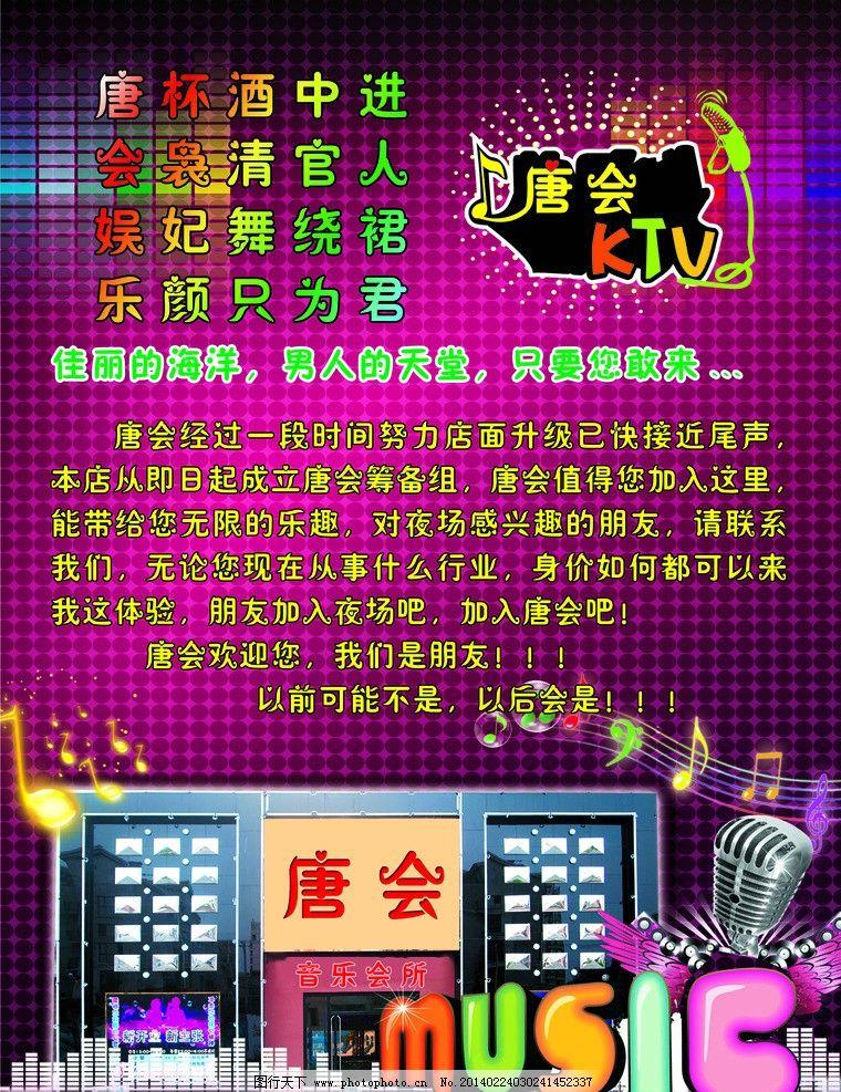 传单 传单背面 歌厅 宣传单 唐会 双节宣传 dm宣传单 广告设计模板 源