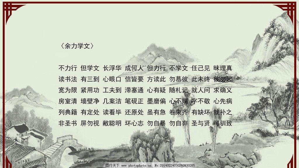 文化展板 励志语句 展示文化 诗词 水墨画 展板模板 广告设计模板 源