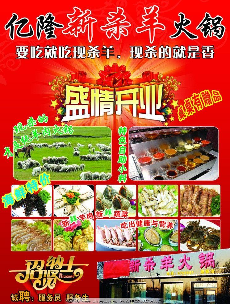 设计图库 高清素材 其他  火锅广告 火锅店广告 饭店宣传 餐饮传单