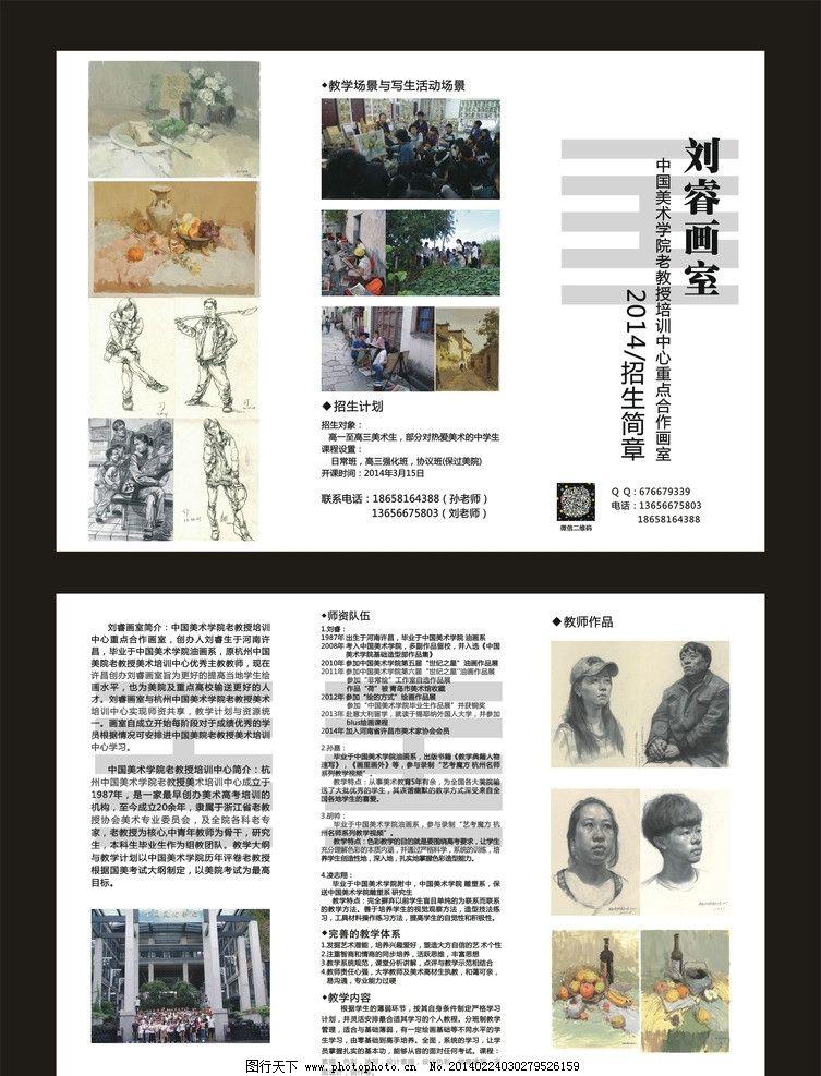 刘睿画室折页 画室 宣传单 dm 设计 素描 速写 水粉 色彩 dm宣传单