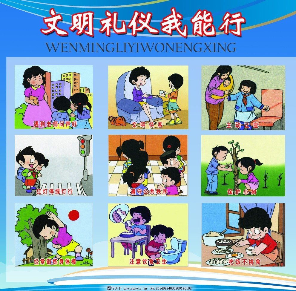文明礼仪 校园文化 宣传栏 卡通图片 学生教育 展板模板 广告设计模板