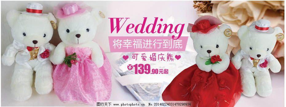 设计图库 淘宝电商 店招促销  淘宝毛绒娃娃海报设计免费下载 促销