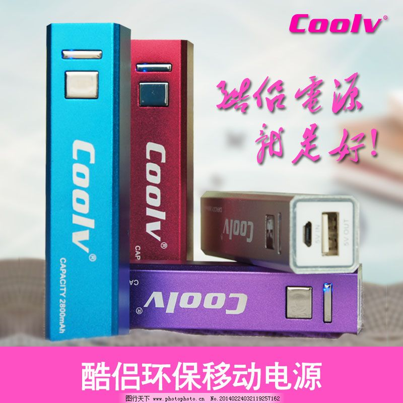 coolv移动电源分层素材 淘宝 淘宝素材 淘宝促销海报