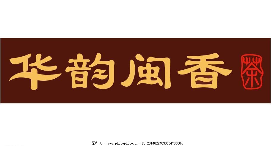 华韵闽香字体设计图片