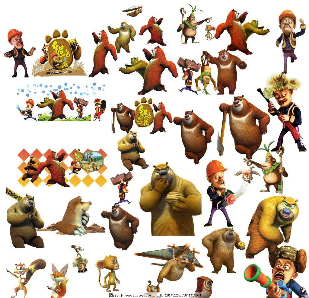 熊出没 熊出没素材下载 熊出没模板下载 卡通动物 熊出没素材大全 熊