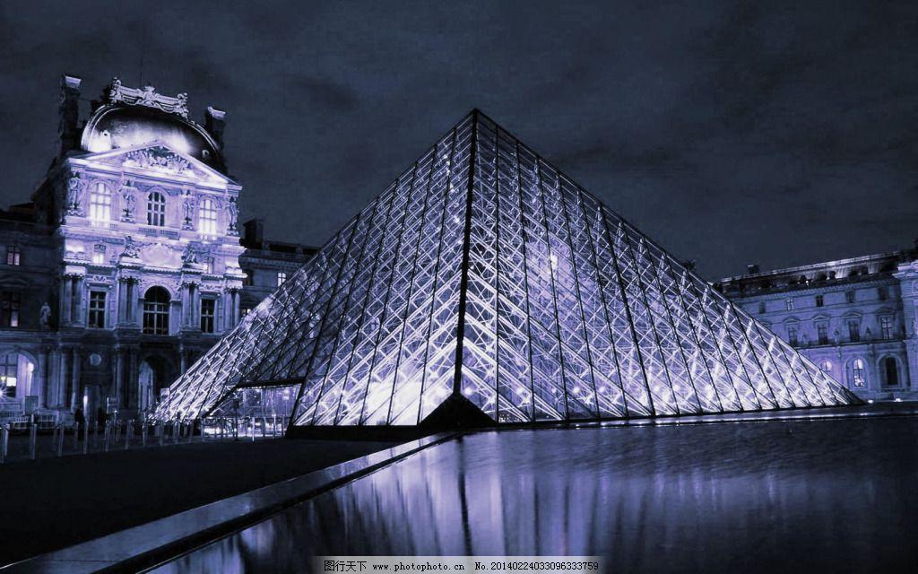 金字塔 欧式 卢浮宫psd 欧式 金字塔 psd源文件 其他psd素材