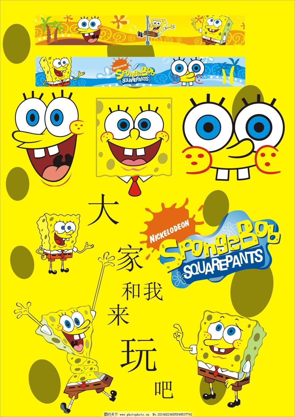 卡通表情 可爱卡通 泡泡 水母 海绵宝宝免费下载 海绵宝宝 卡通 可爱