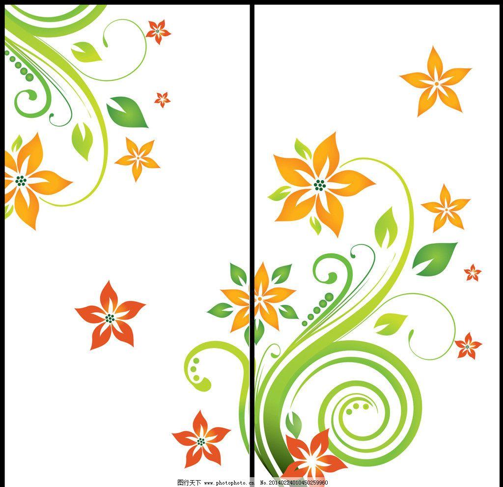 移门素材下载 彩色花朵 花藤 简洁 屏风 手绘花朵 手绘设计 水彩