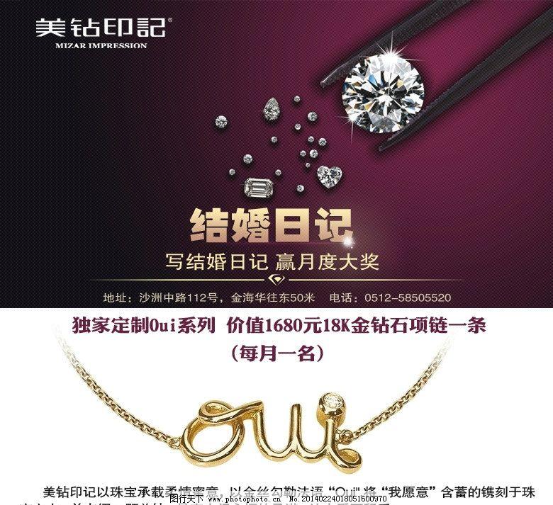 婚嫁 钻石 活动 中文模板 网页模板 源文件