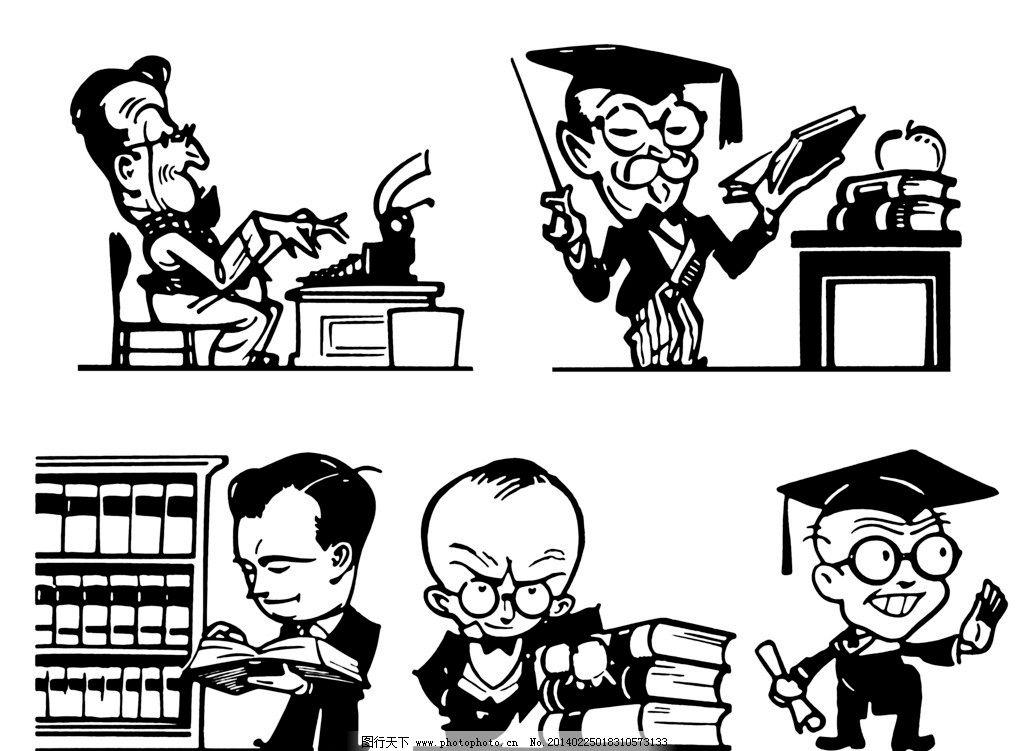 手绘插图 漫画 打字机 打字员 读书 图书馆 老教授 300dpi 动漫人物