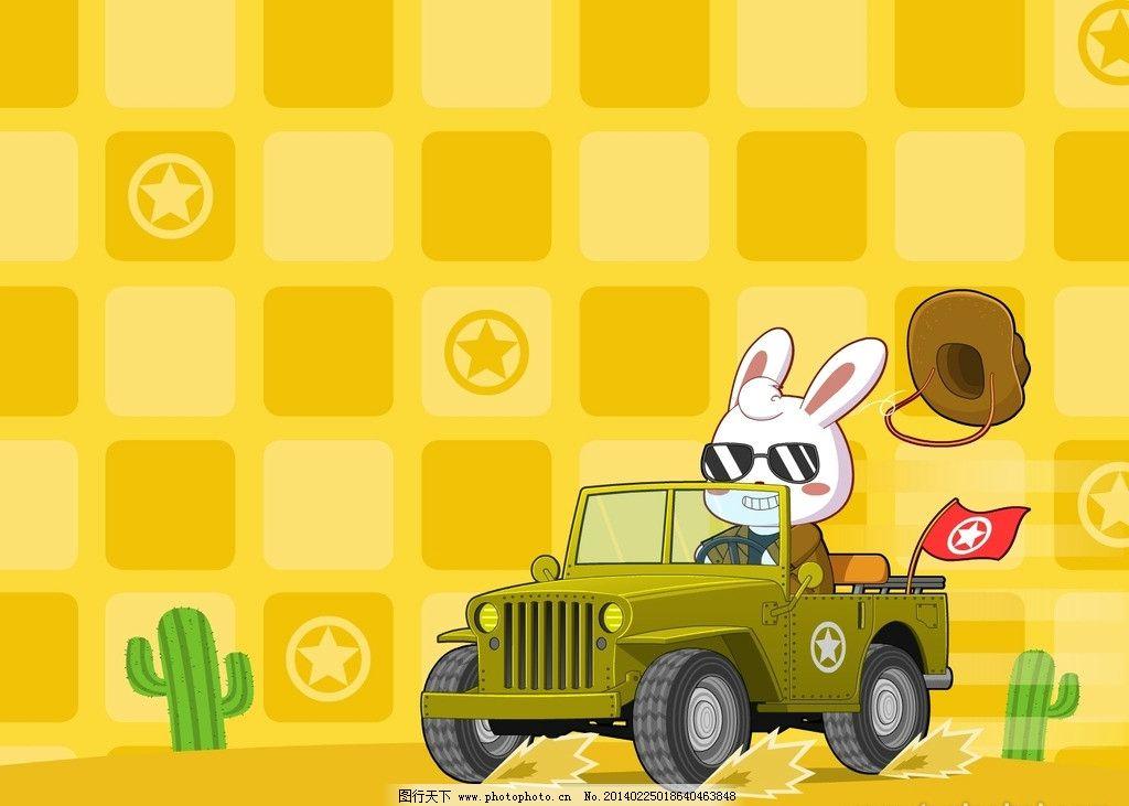 吉普车 卡通 动漫 儿童乐园 兔小贝 其他 动漫动画 设计 72dpi jpg-月牙