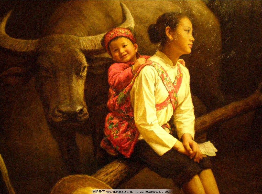 小时候 美术 油画 人物画 女人 少妇 母亲 孩童 儿子 水牛